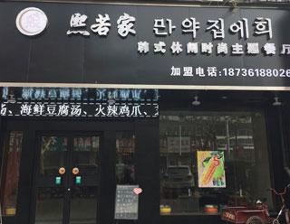 熙若家韩式休闲时尚主题餐厅