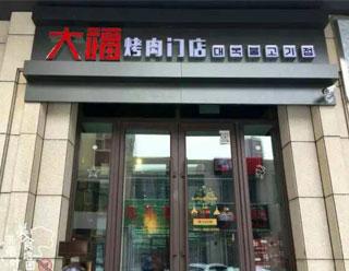 大福烤肉门店