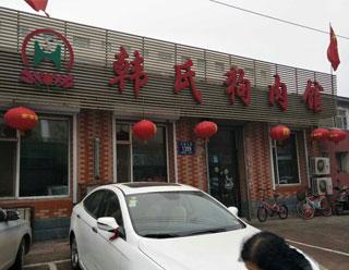 韩式狗肉馆