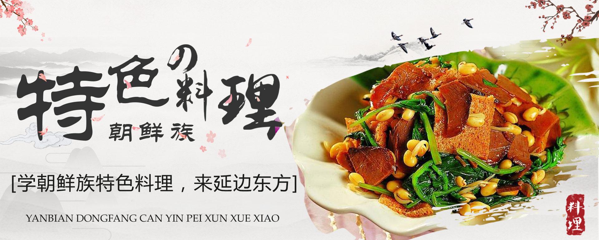 韩国料理特色课程