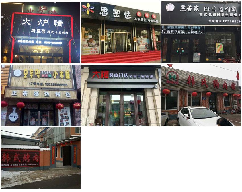 延边东方技能培训学校毕业后成功店铺