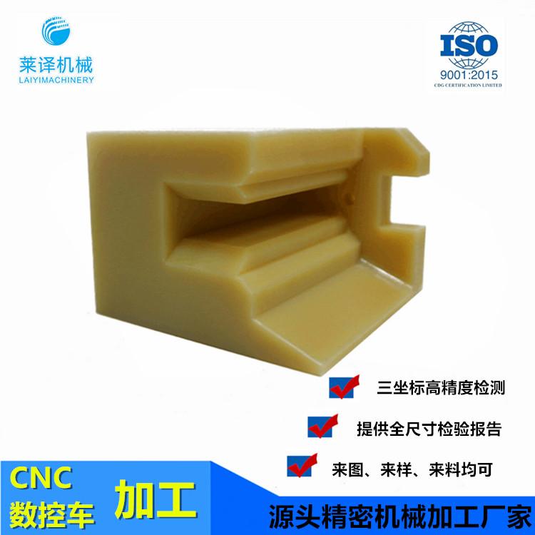 上海机械加工厂家 定制 万博体育app官方网零件 尼龙 pom CNC加工