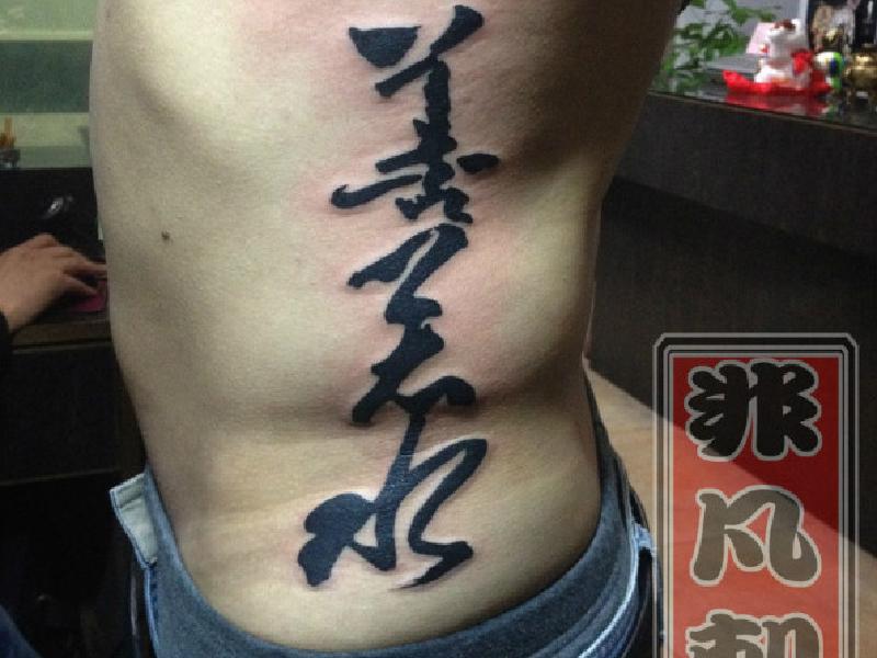 福州文字纹身