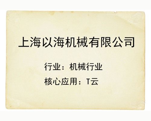 【T云案例】上海以海机械有限公司营销展示
