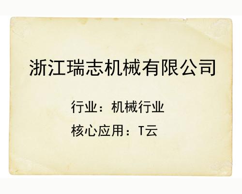 【T云案例】浙江瑞志机械有限公司营销展示