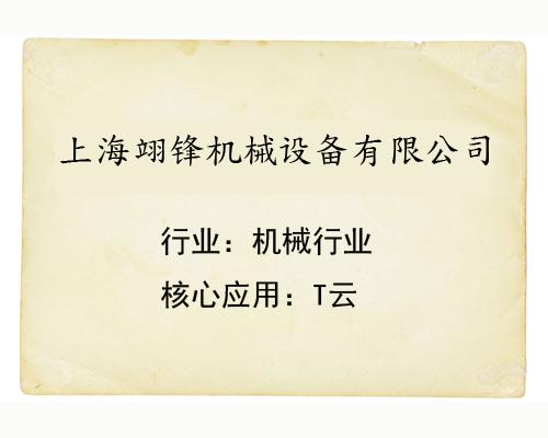 T云營銷案例展示—上海翊鋒機械設備有限公司