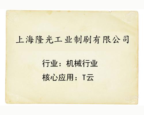 上海隆光工業制刷有限公司營銷案例展示
