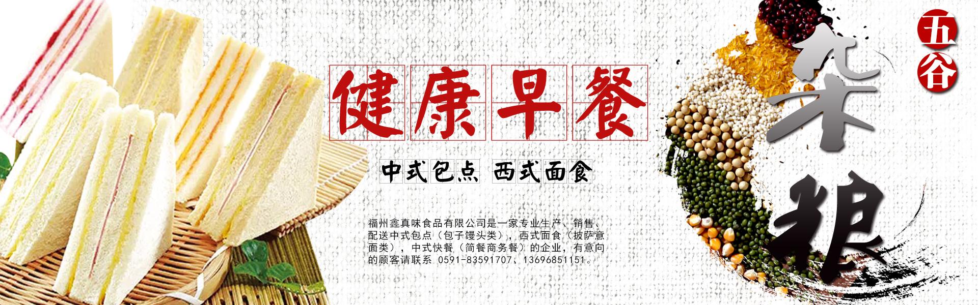 福州鑫真味食品有限公司