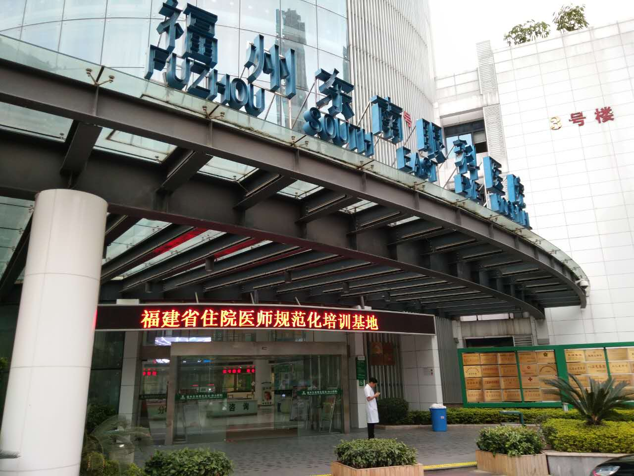 热烈祝贺福州东南眼科医院动物实验培训中心成功建立