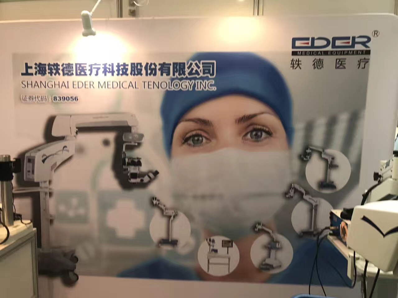 上海医疗科技股份有限公司