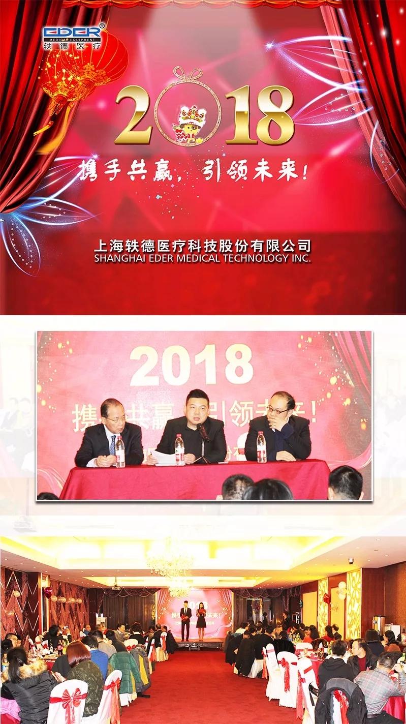 2018攜手共贏,引領未來!上海轶德醫療年會圓滿而成功!