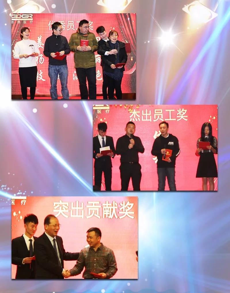上海轶德医疗员工颁奖礼
