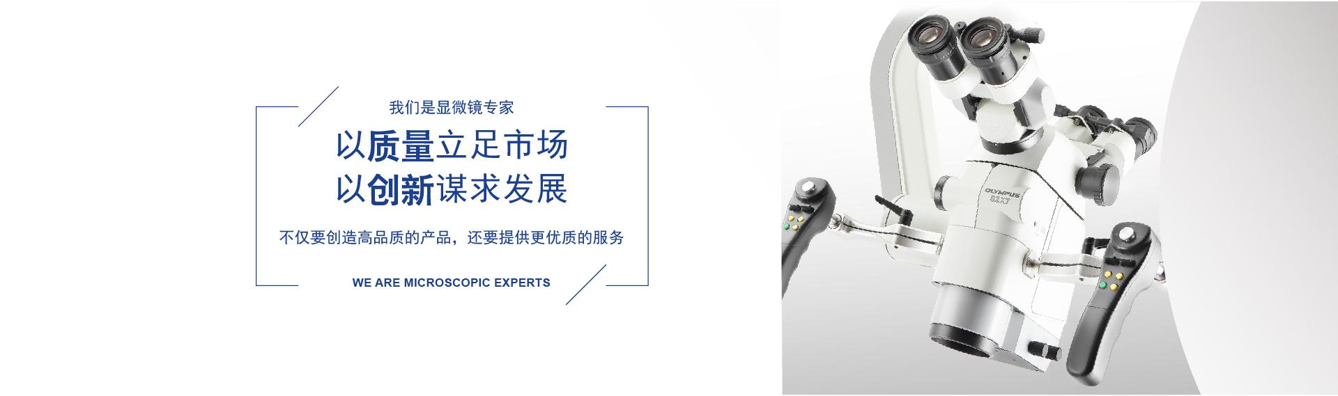 外科手术显微镜