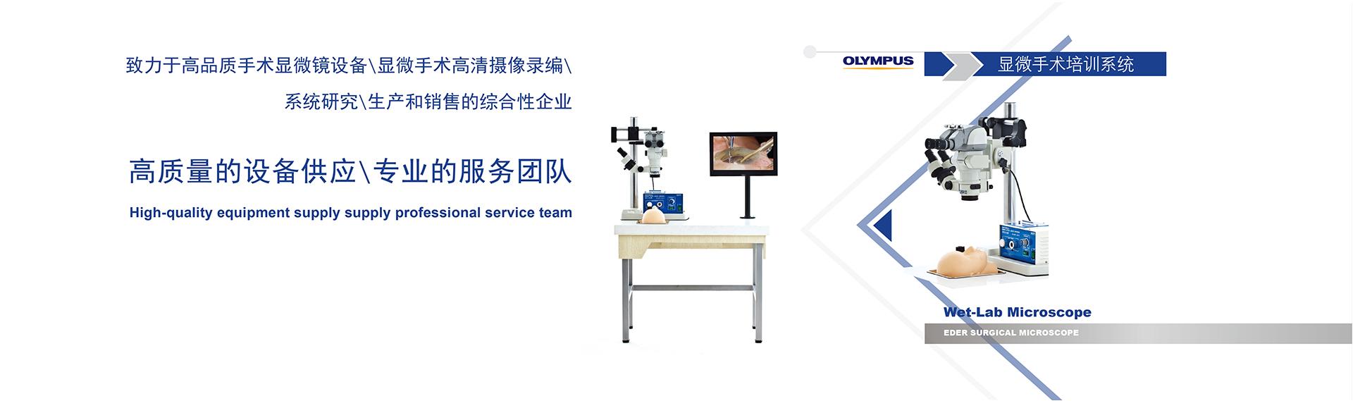 实验手术显微镜