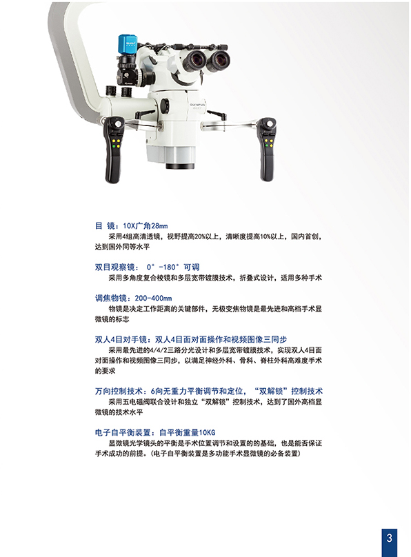 EM-600外科手術顯微鏡3
