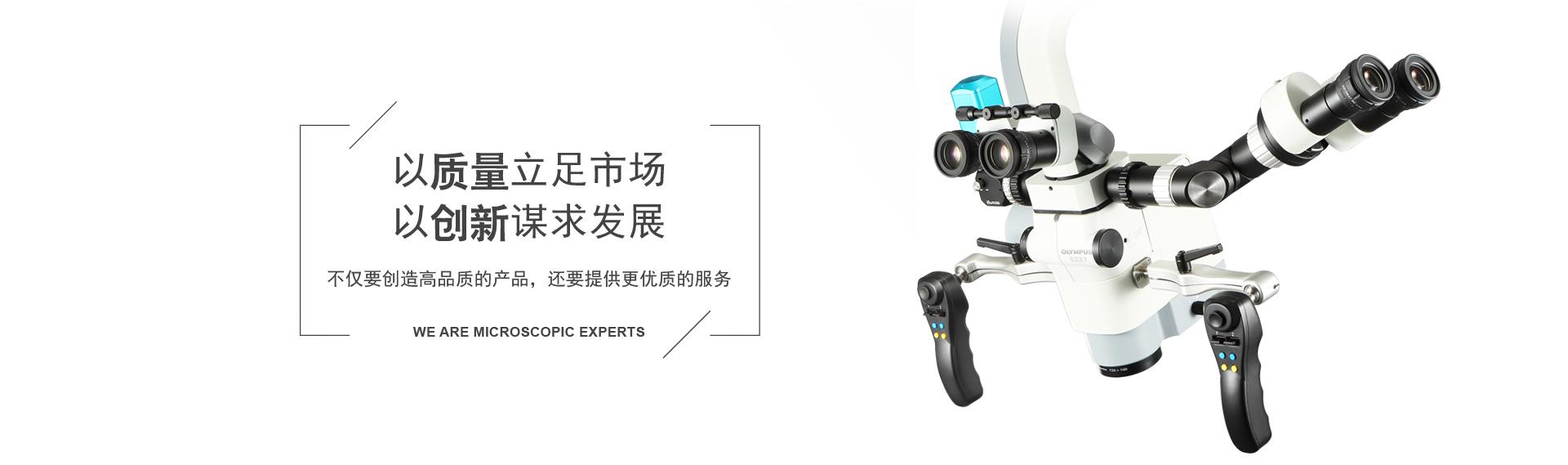 外科手術顯微鏡