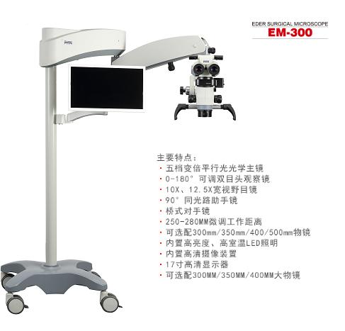 上海轶德EM-300外科手术显微镜