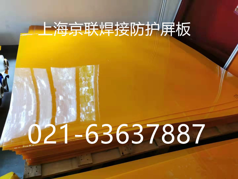 Anti-arc plate, anti-weld plate