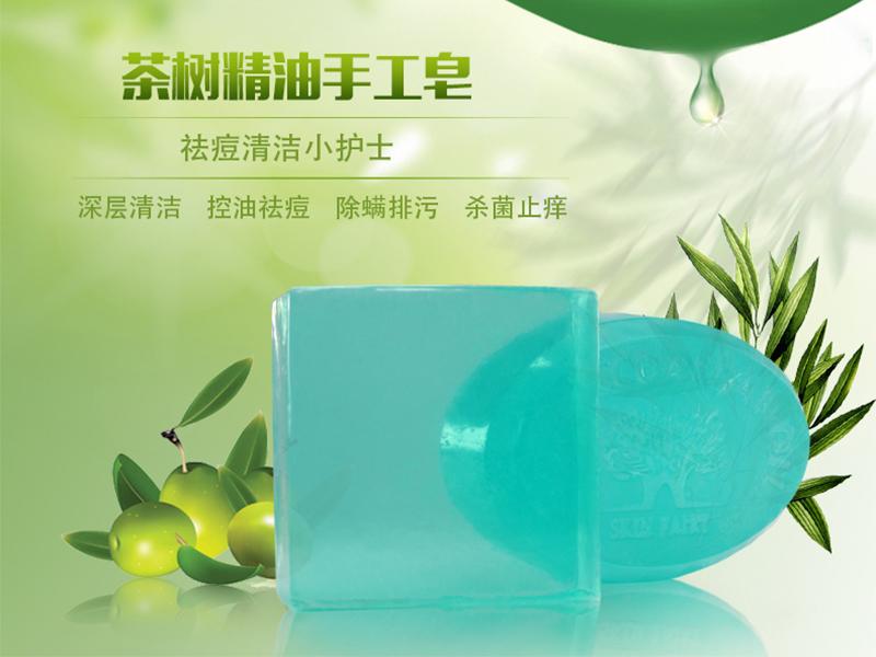 茶树精油皂
