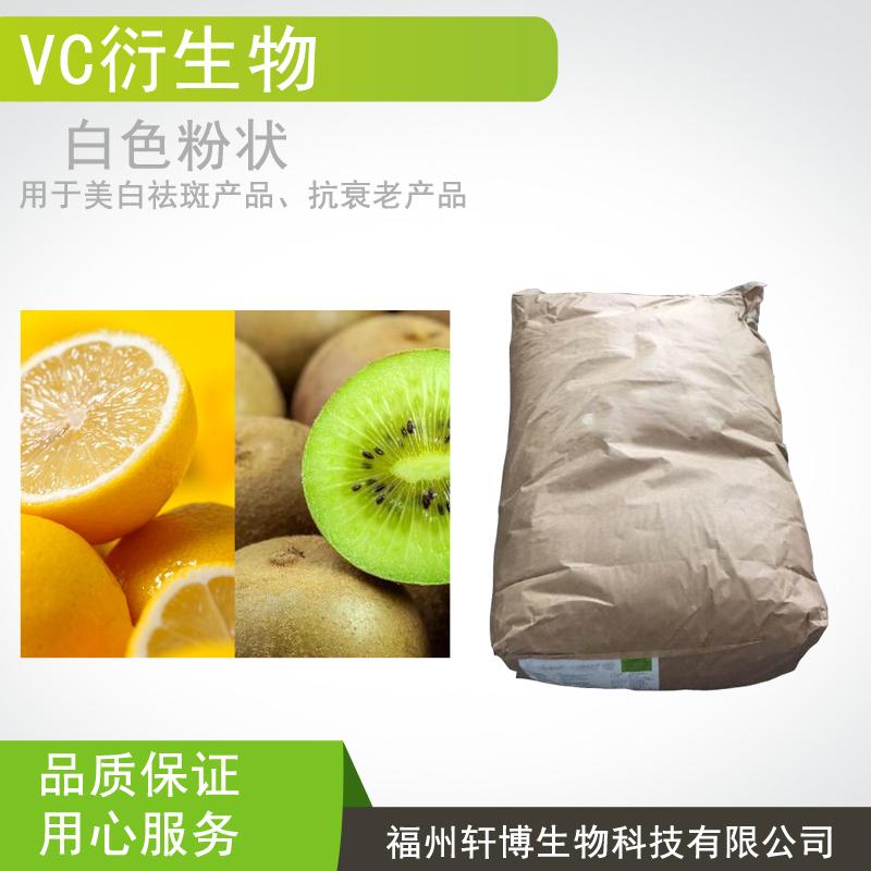 VC衍生物,乙基抗坏血酸,补水保湿乳,美白祛斑霜,抗衰老产品原料