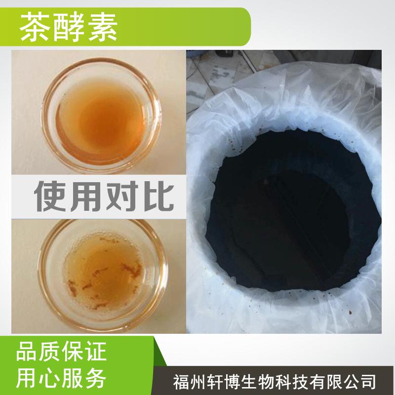 茶酵素,漱口水原料