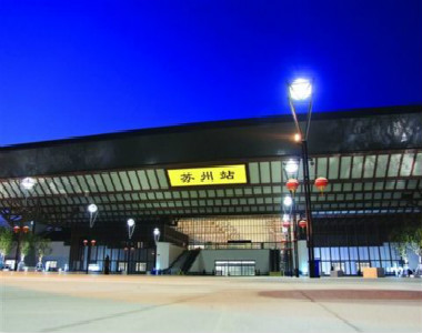 苏州火车站