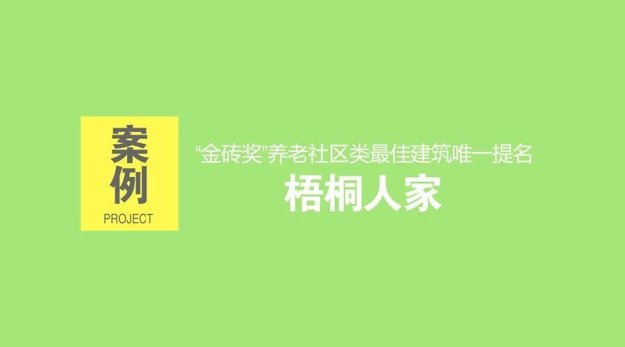 """""""金砖奖""""养老社区类更佳建筑提名:""""梧桐人家"""",落户上海"""