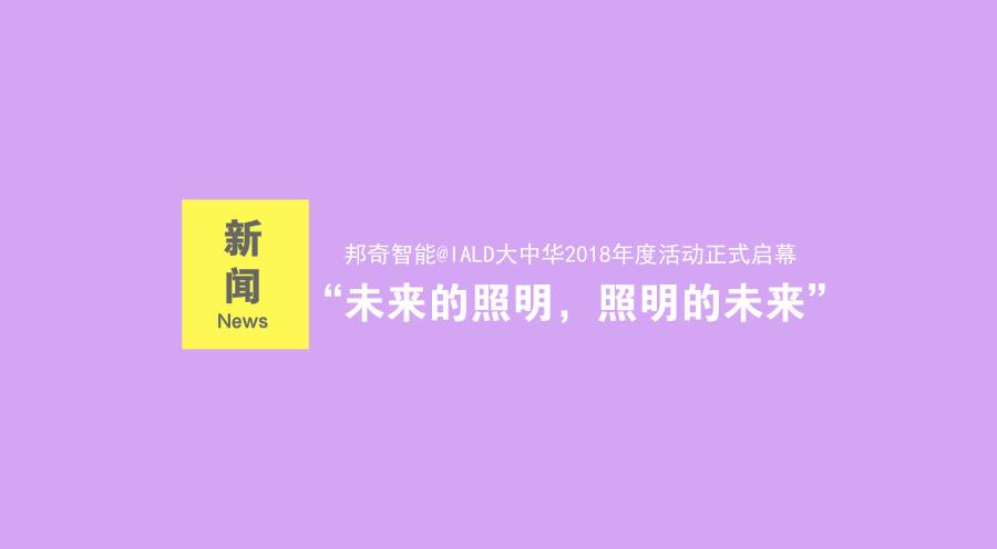 葡京真人棋牌受邀参加IALD大中华2018年度活动媒体见面会