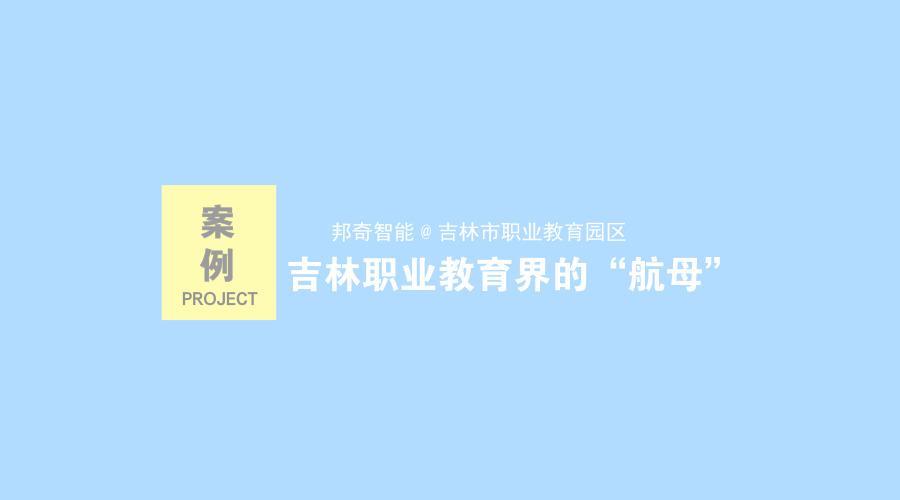 """吉林职业教育界的""""航母""""――吉林市职业教育园区"""