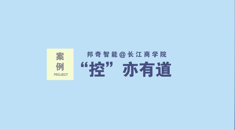 """长江商学院""""控""""亦有道!"""