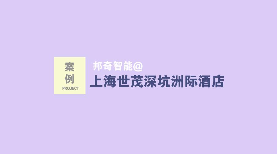 """带你入""""坑"""" :上海世茂深坑洲际酒店"""