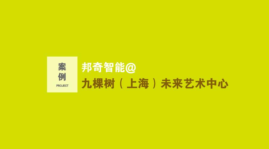 全国 首 座生长在森林中的大剧院——九棵树(上海)未来艺术中心