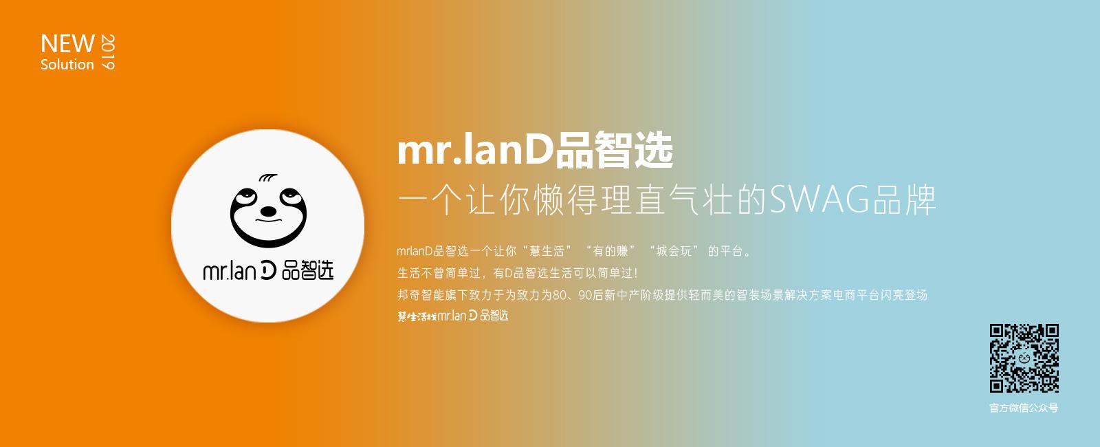 邦奇智能旗下mr.lanD品智选,一个让你懒得理直气壮的swag品牌!
