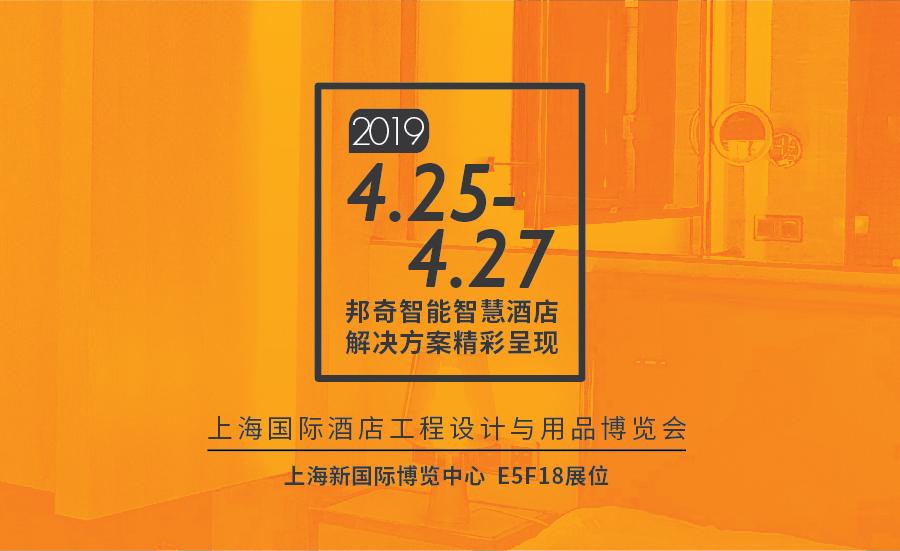 4月25-27,上海国际酒店工程设计与用品博览会,邦奇智能等你来!