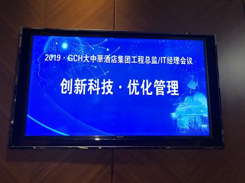 2019GCH-大中华酒店集团工程总监/IT经理会议
