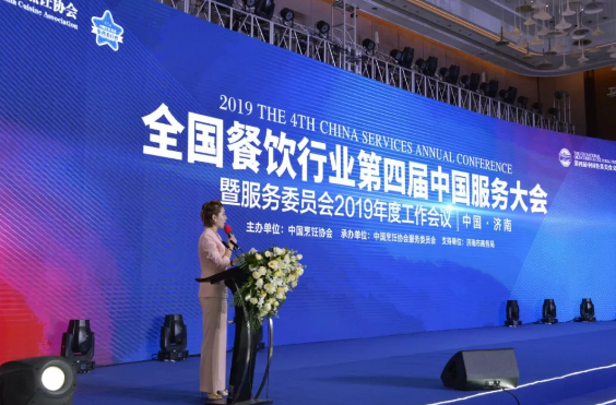 全国餐饮行业第四届中国服务大会