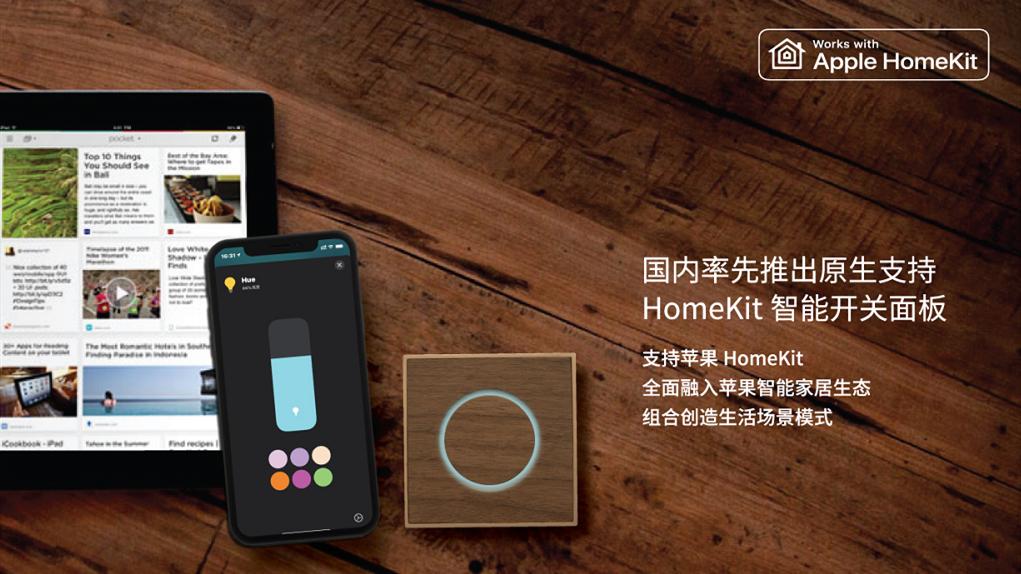 新品预热|国内率先推出原生支持HomeKit的智能开关面板LUCID