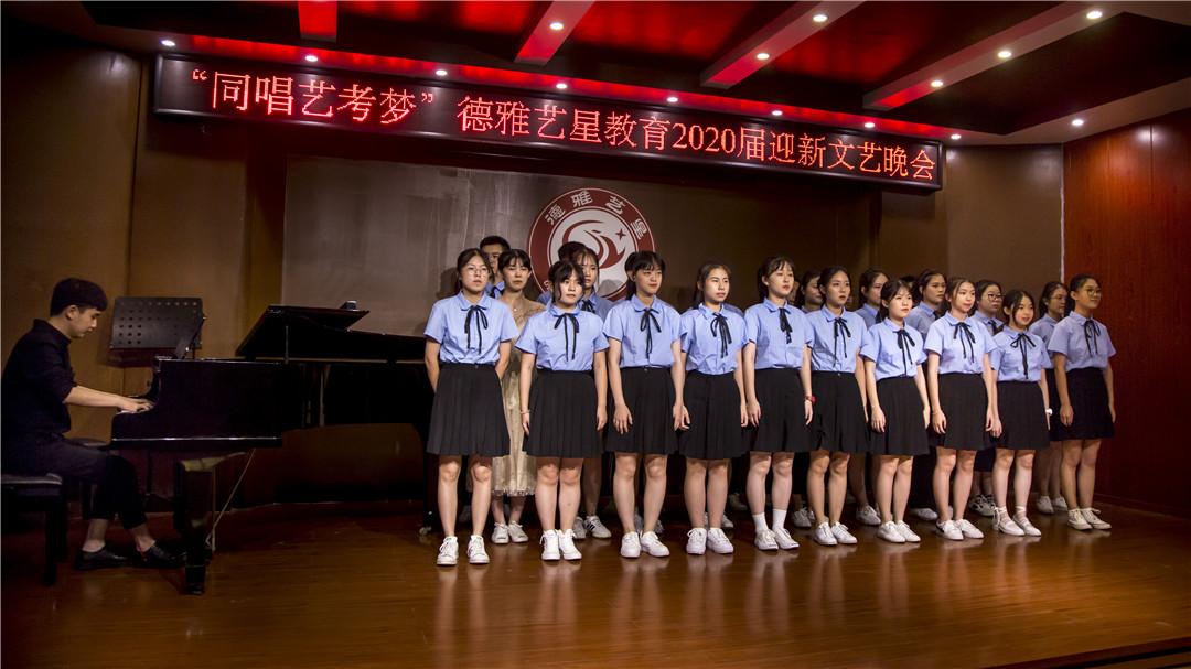 """""""同唱艺考梦""""德雅艺星教育2020届迎新文艺晚会圆满落幕"""