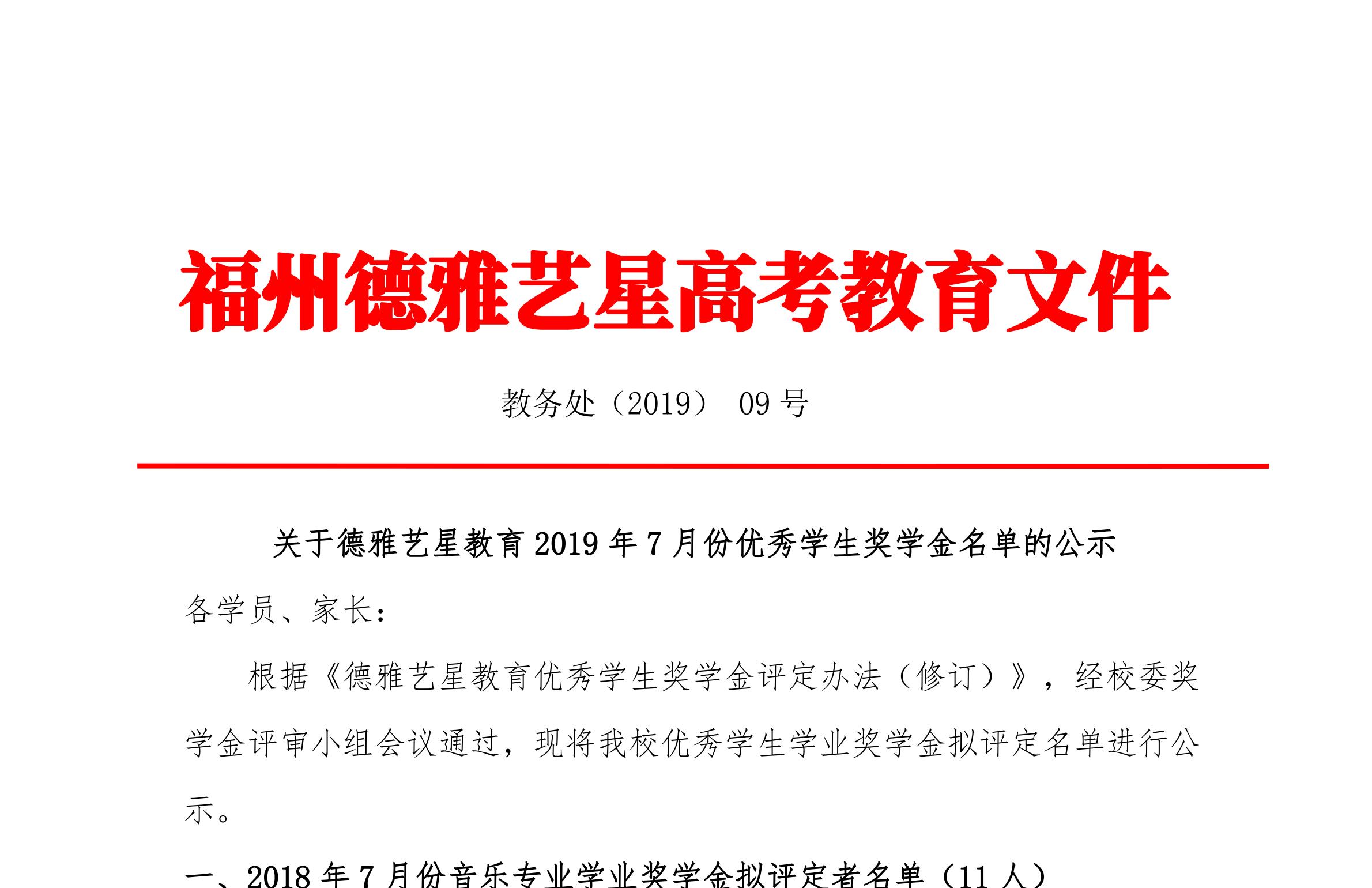 关于德雅艺星教育2019年7月份学生奖学金名单的公示