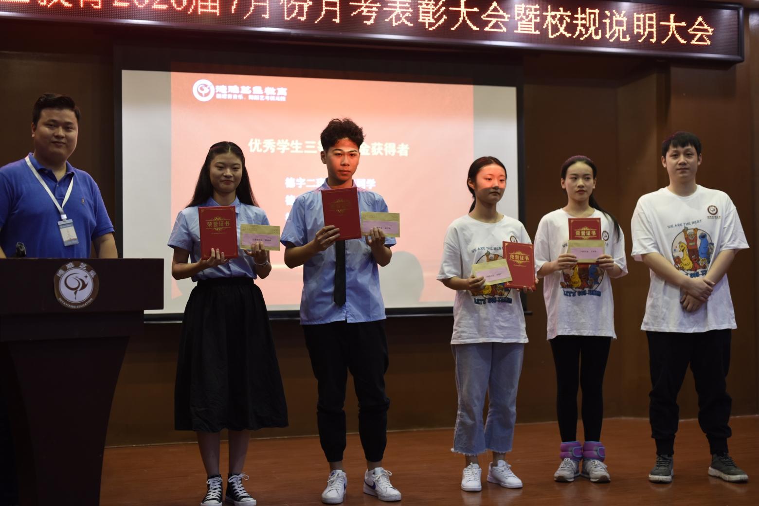 德雅艺星教育2020届7月份月考表彰大会暨校规说明大会