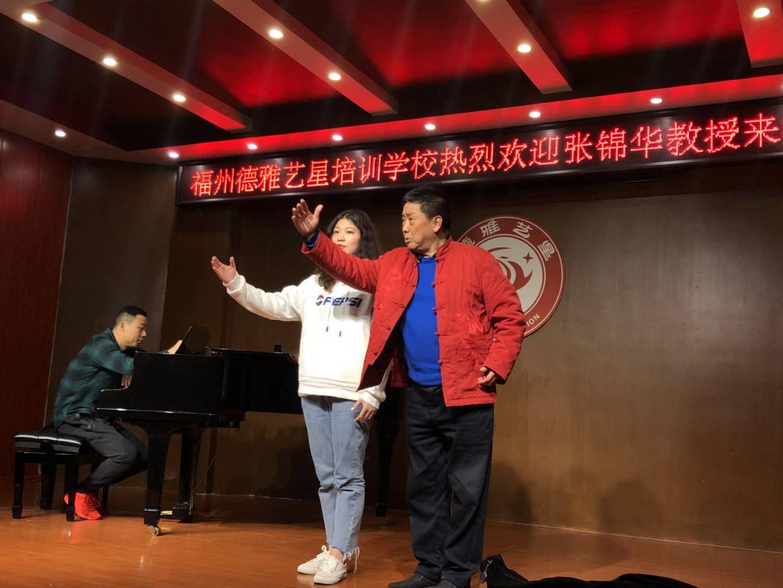 """名师面对面丨张锦华教授德雅艺星""""声乐与表演""""大师班圆满结束"""