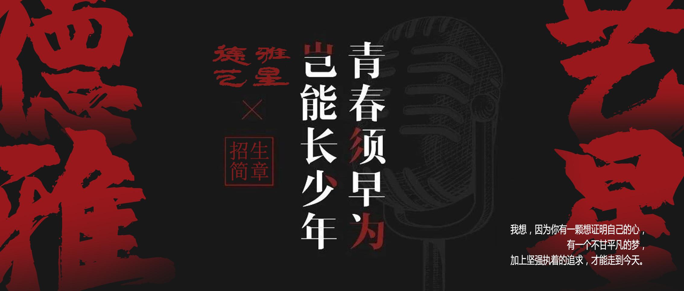 福州德雅艺星艺考培训学校2021届招生简章