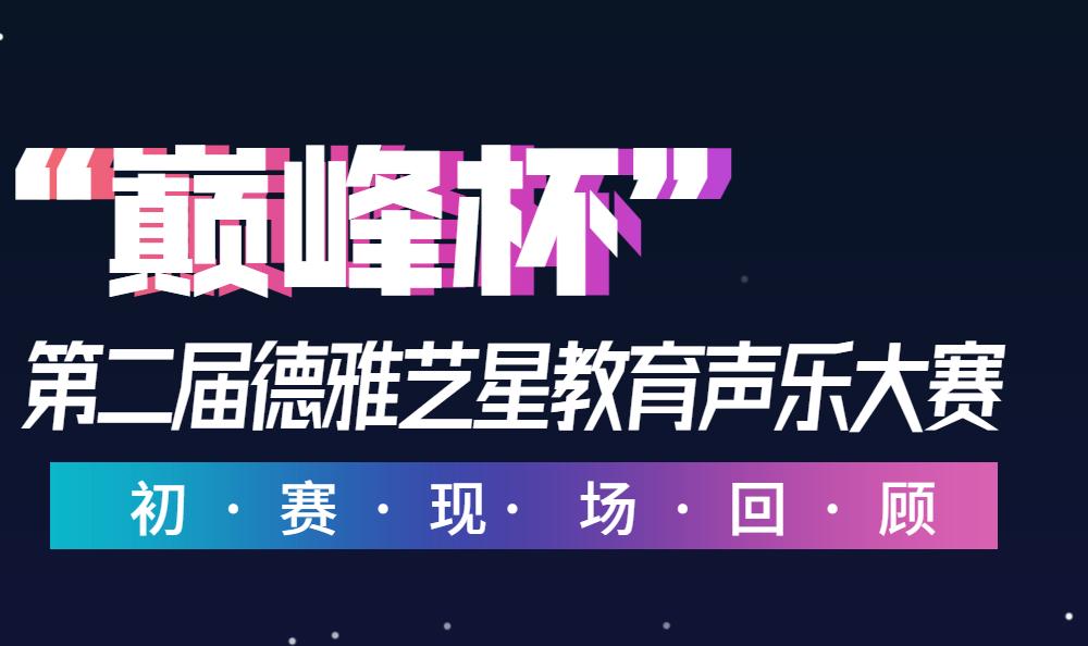 """第二届""""巅峰杯""""德雅艺星声乐大赛决赛20强名单"""