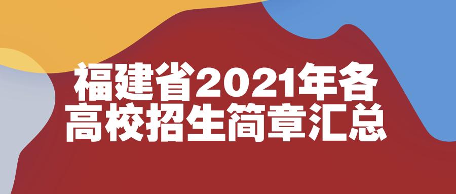德雅艺星丨福建省2021年各高校招生简章汇总