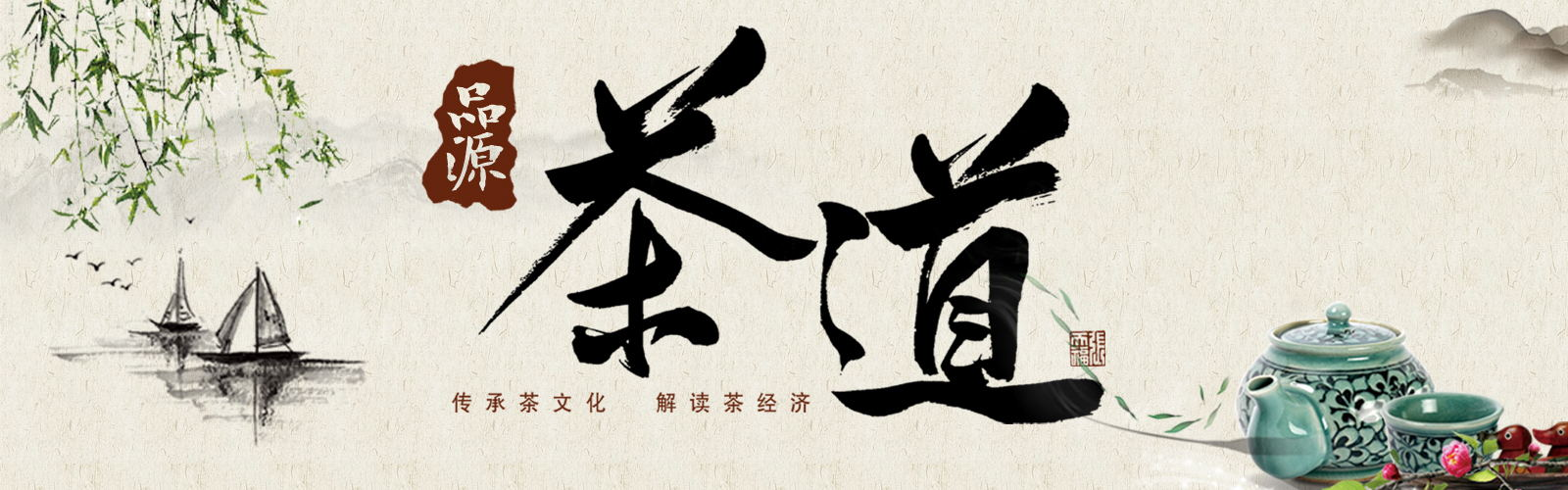 苏州茶艺师培训