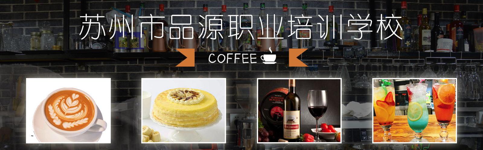 苏州咖啡师培训
