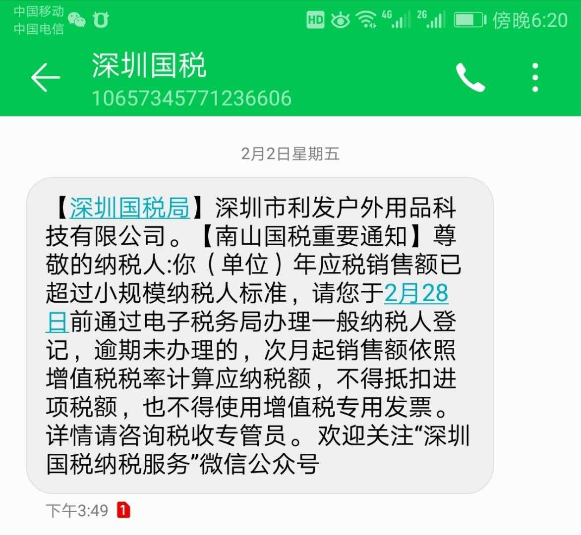 深圳国税通知