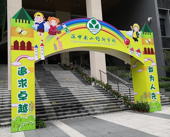 学校节日双面桁架拱门