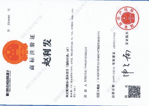 利法户外 伞业商标专利获通过