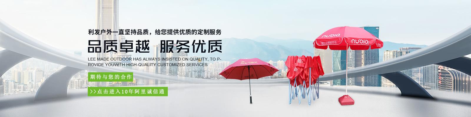 深圳市利发户外用品科技有限公司
